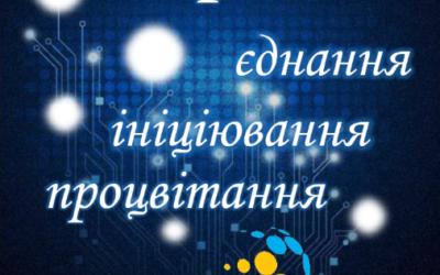 Телекомпалаті України 10 років!