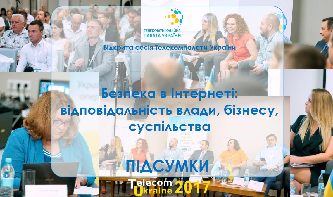 """Хроніки Telecom Ukraine 2017: """"Безпека в Інтернеті – відповідальність влади, бізнесу, суспільства"""""""