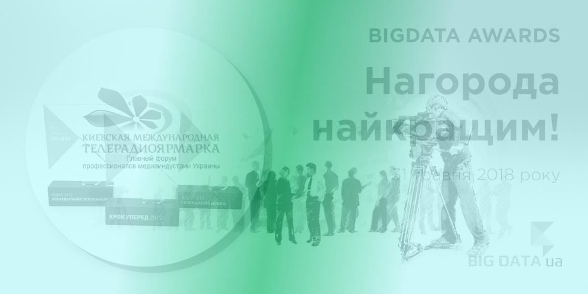 Що цього року підготував для нас Київський Міжнародний Телерадіоярмарок?