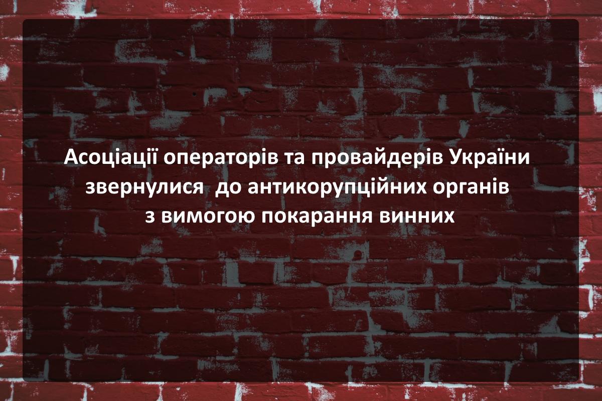 Терпець увірвався: асоціації операторів та провайдерів України звернулися  до антикорупційних органів з вимогою покарання винних