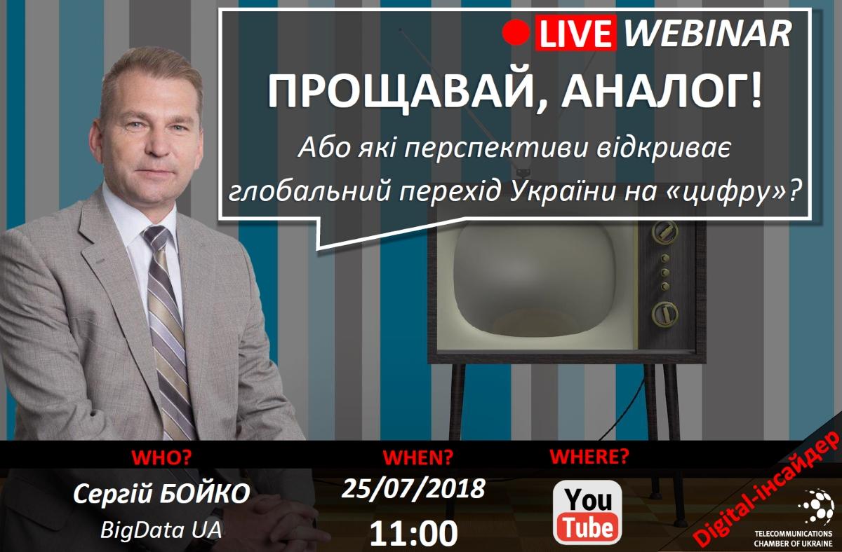 LIVE-ВЕБІНАР: Прощавай, аналог! Або які перспективи відкриває глобальний перехід України на «цифру»