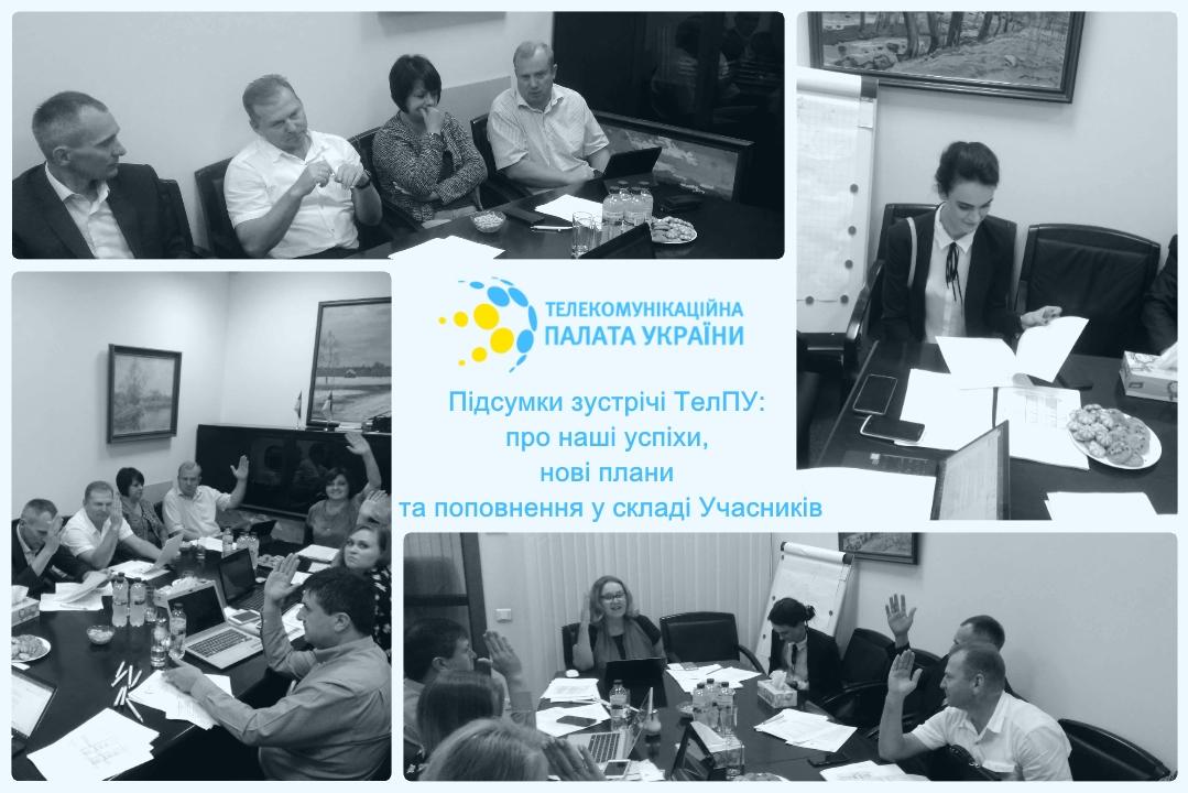 Підсумки зустрічі ТелПУ: про наші успіхи, нові плани та поповнення у складі Учасників