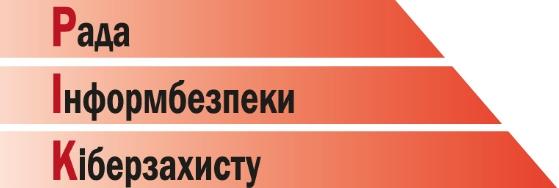 Експерти Телекомпалати України увійшли до Громадського об'єднання «Рада інформбезпеки та кіберзахисту» (РІК)