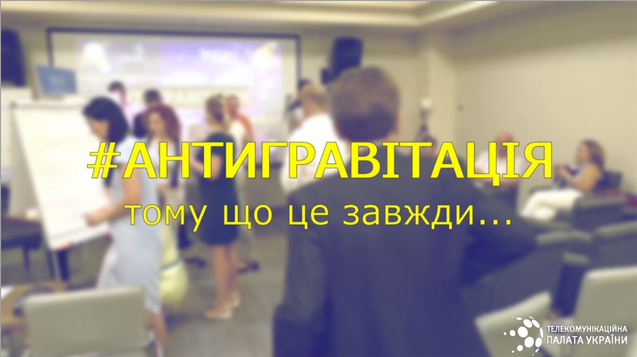 """Підготовку до форсайту Телекомпалати України """"#Антигравітація: стрибок в майбутнє"""" розпочато!"""
