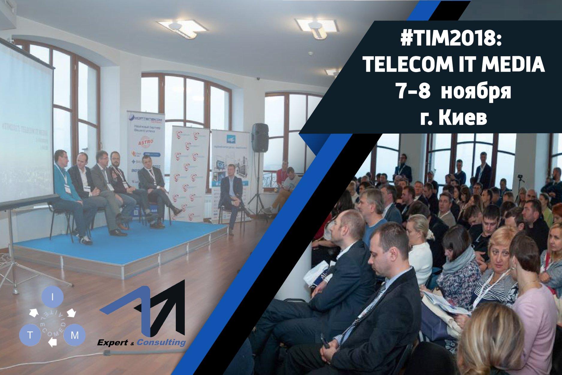 Телекомпалата України запрошує до участі в #TIM2018: TELECOM, IT, MEDIA