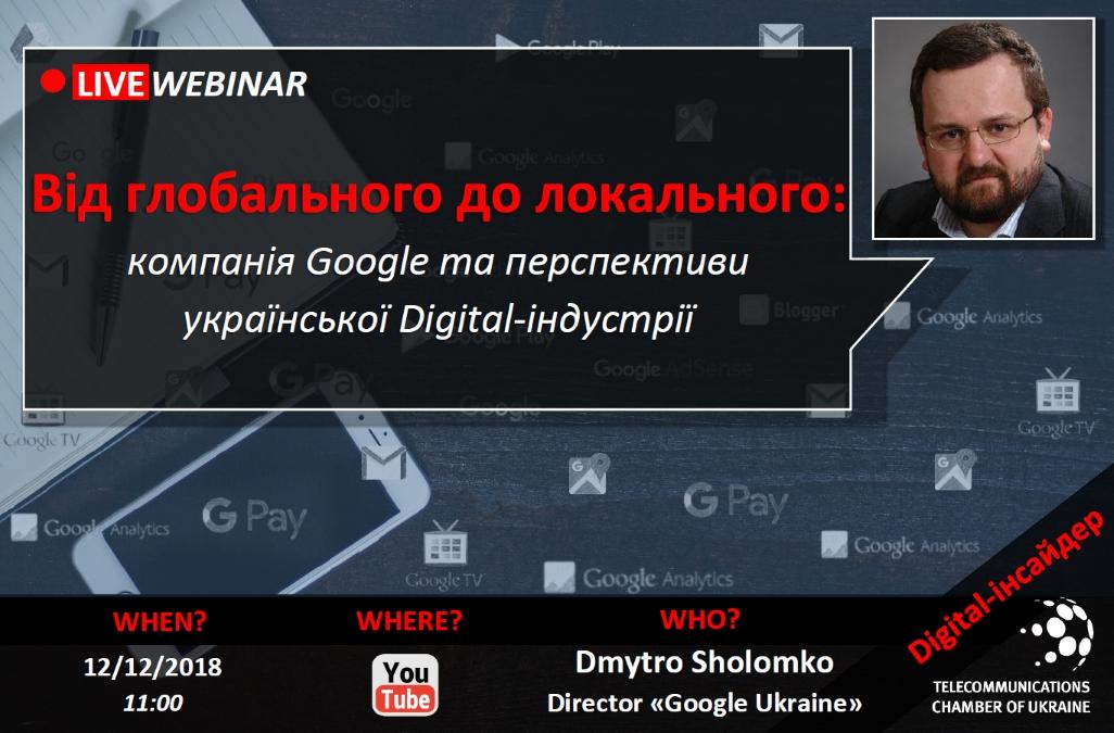 """Live-вебінар """"Від глобального до локального: компанія Google та перспективи української Digital-індустрії"""""""