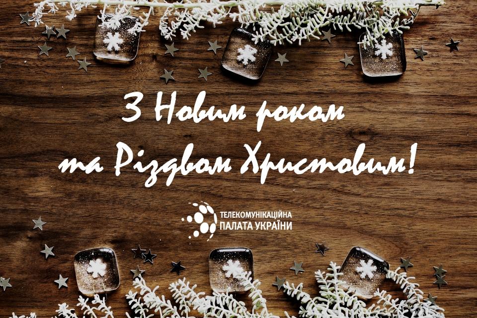 Вітання Телекомпалати України з новорічними святами