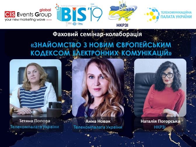 Фаховий семінар-колаборація: Знайомство з новим Європейським кодексом електронних комунікацій