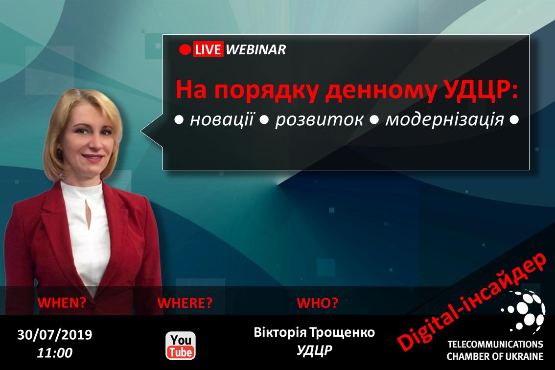 """Live-webinar """"На порядку денному УДЦР: новації, розвиток, автоматизація"""""""