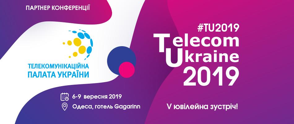 Телекомпалата України запрошує до участі в Telecom Ukraine 2019