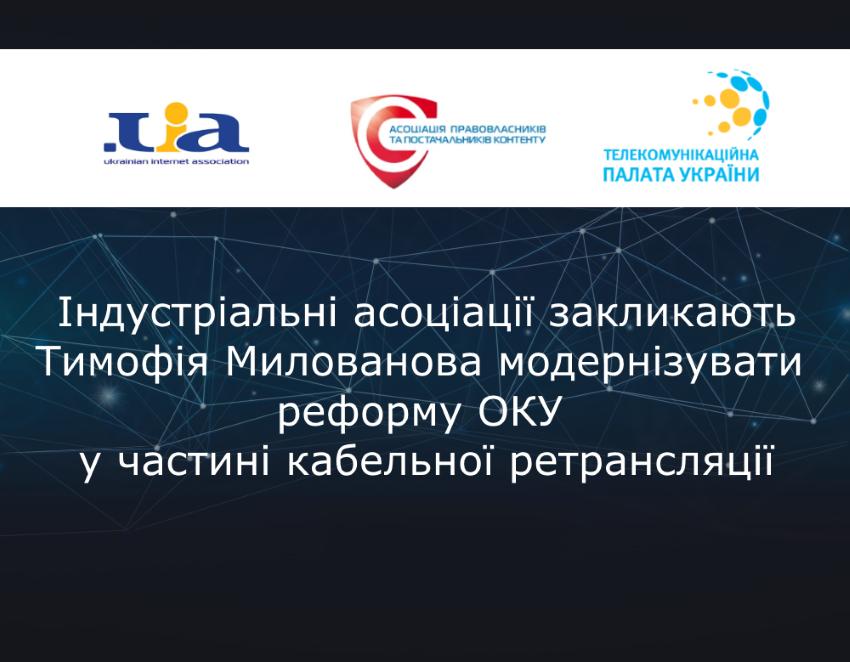 АППК, ІнАУ та Телекомпалата України закликають Міністра розвитку економіки, торгівлі та сільського господарства Тимофія Милованова модернізувати реформу ОКУ у частині «кабельної ретрансляції»