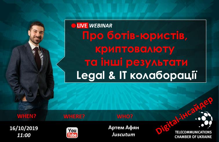 """Live-webinar """"Про ботів-юристів, криптовалюту та інші результати Legal & IT колаборації"""""""