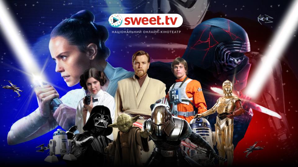 40 років кіно за 2 тижні: SWEET.TV відкрив доступ до всіх фільмів саги «Зоряні війни»