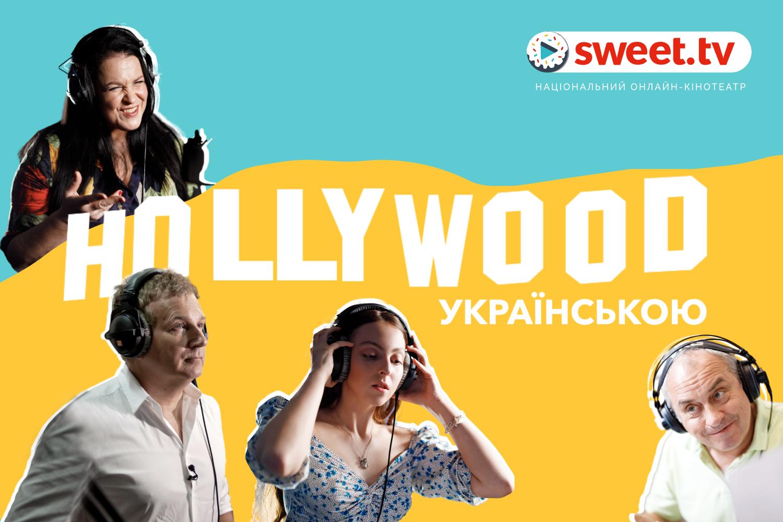 180+ фільмів, мультфільмів і серіалів зазвучали українською: SWEET.TV оприлюднив результати проєкту «Hollywood українською»